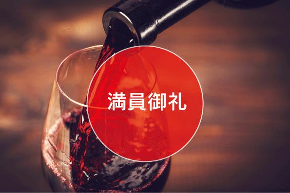 2018年12月ワインセミナー