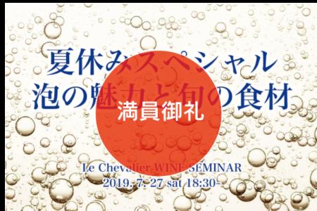 2019_07月セミナー