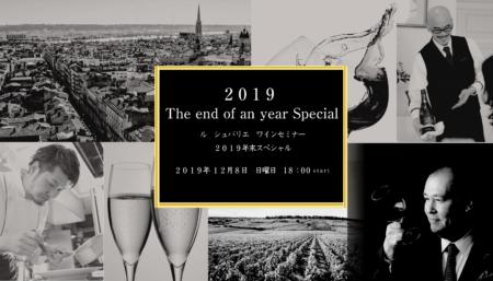 今年最後のワインセミナーは、ワインもお料理もスペシャル!