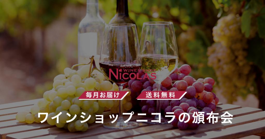 ワインショップニコラの頒布会のお知らせ