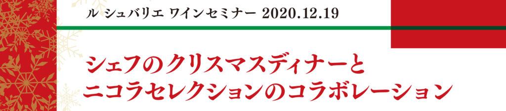 12/19 今年を締めくくるスペシャルワインセミナーを開催!