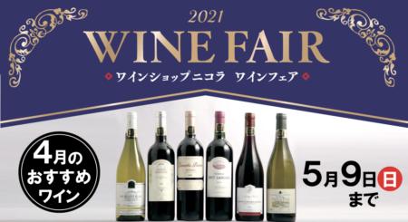 ワインショップニコラ長尾店 ワインフェア April