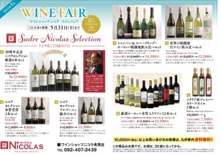 ワインショップニコラ ワインフェア May開催中