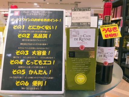 大人気パックワイン!!